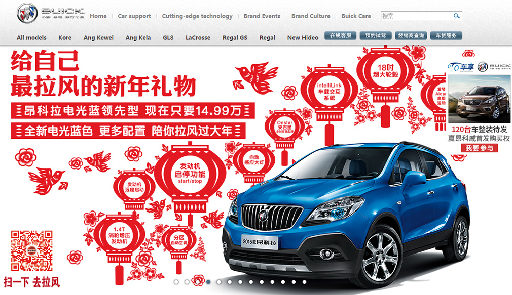 buick_in_china